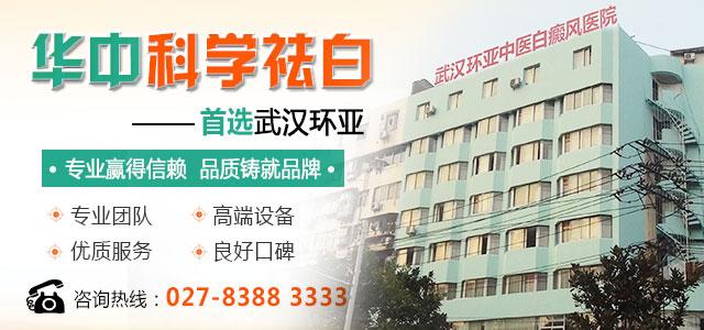 武汉环亚白癜风医院/